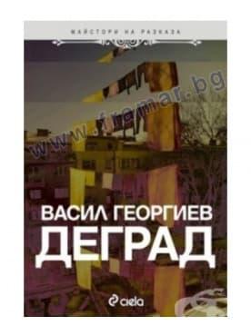 ДЕГРАД - ВАСИЛ ГЕОРГИЕВ - СИЕЛА - изображение
