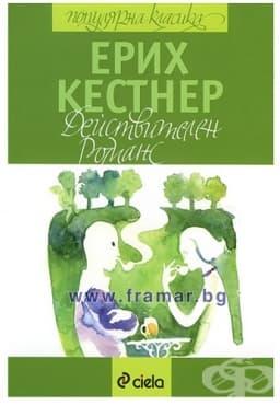 Изображение към продукта ДЕЙСТВИТЕЛЕН РОМАНС - ЕРИХ КЕСТНЕР - СИЕЛА
