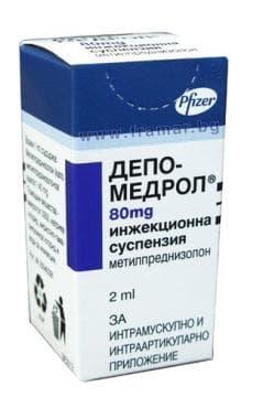 Изображение към продукта ДЕПО-МЕДРОЛ ампули 80 мг 2 мл * 1 PFIZER