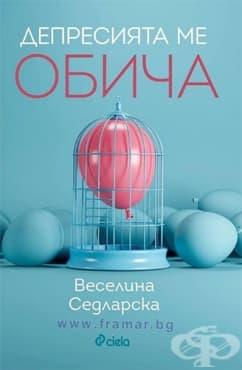 Изображение към продукта ДЕПРЕСИЯТА МЕ ОБИЧА - ВЕСЕЛИНА СЕДЛАРСКА - СИЕЛА