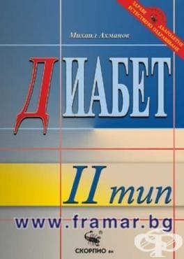 Изображение към продукта ДИАБЕТ ОТ ВТОРИ ТИП - СЪВРЕМЕННО ЛЕЧЕНИЕ - МИХАИЛ АХМАНОВ
