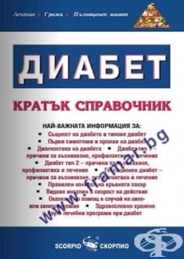Изображение към продукта ДИАБЕТ КРАТЪК СПРАВОЧНИК - АЛЕКСАНДРА ТАНЕВА