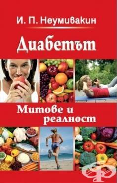 ДИАБЕТЪТ МИТОВЕ И РЕАЛНОСТ - проф. НЕУМИВАКИН - изображение