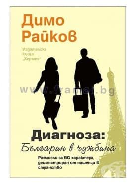 Изображение към продукта ДИАГНОЗА: БЪЛГАРИН В ЧУЖБИНА - ДИМО РАЙКОВ - ХЕРМЕС