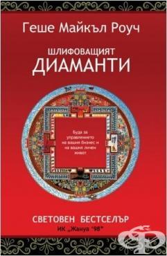 Изображение към продукта ШЛИФОВАЩИЯТ ДИАМАНТИ- ГЕШЕ МАЙКЪЛ РОУЧ