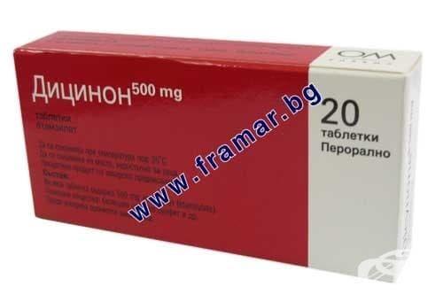 ДИЦИНОН табл. 500 мг. * 20  OM PHARMA - изображение