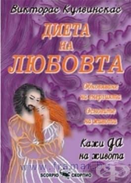 Изображение към продукта ДИЕТА НА ЛЮБОВТА - ВИКТОРАС КУЛВИНСКАС - СКОРПИО