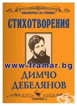 ДИМЧО ДЕБЕЛЯНОВ - СТИХОТВОРЕНИЯ - изображение