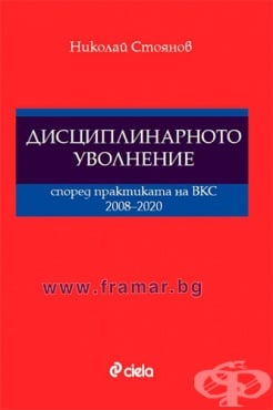 Изображение към продукта ДИСЦИПЛИНАРНО УВОЛНЕНИЕ - ВКС 2008 - 2020