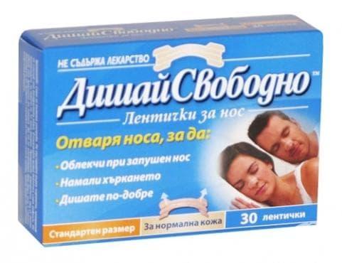 ДИШАЙ СВОБОДНО ленти за нормална  кожа * 30  - изображение