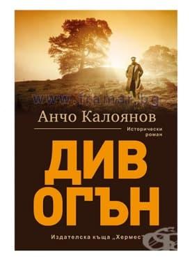 Изображение към продукта ДИВ ОГЪН - АНЧО КАЛОЯНОВ - ХЕРМЕС
