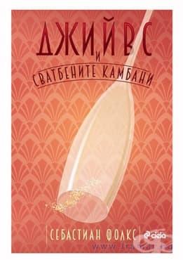 Изображение към продукта ДЖИЙВС И СВАТБЕНИТЕ КАМБАНИ - СЕБАСТИАН ФОЛКС - СИЕЛА