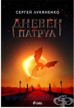 Изображение към продукта ДНЕВЕН ПАТРУЛ - СЕРГЕЙ ЛУКЯНЕНКО - СИЕЛА