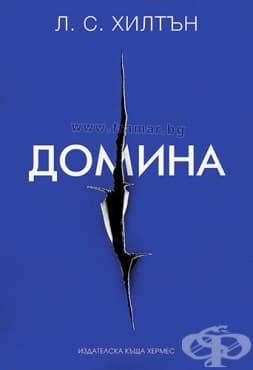 Изображение към продукта ДОМИНА - Л. С. ХИЛТЪН - ХЕРМЕС