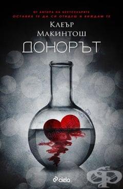 Изображение към продукта ДОНОРЪТ - КЛЕЪР МАКИНТОШ - СИЕЛА