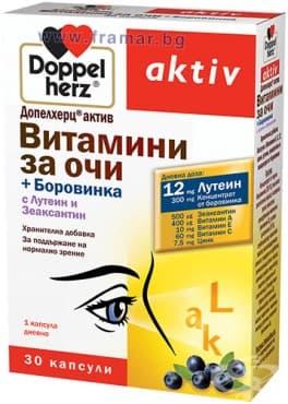 Изображение към продукта ДОПЕЛХЕРЦ АКТИВ ВИТАМИНИ ЗА ОЧИ С ЛУТЕИН капсули * 30