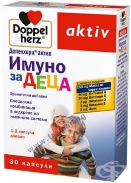 Изображение към продукта ДОПЕЛХЕРЦ АКТИВ ИМУНО ЗА ДЕЦА КАПСУЛИ *30