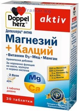 Изображение към продукта ДОПЕЛХЕРЦ АКТИВ МАГНЕЗИЙ + КАЛЦИЙ + ВИТАМИН D3 + МЕД + МАНГАН табл. * 30