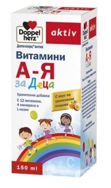 Изображение към продукта ДОПЕЛХЕРЦ АКТИВ ВИТАМИНИ А - Я ЗА ДЕЦА сироп 150 мл