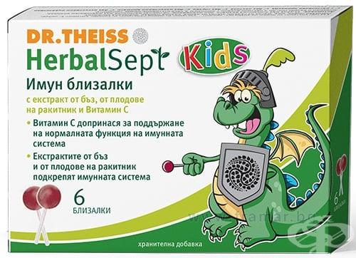 Изображение към продукта ХЕРБАЛСЕПТ ИМУН БЛИЗАЛКИ ЗА ДЕЦА * 6