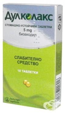 ДУЛКОЛАКС табл. 5 мг. * 10 - изображение