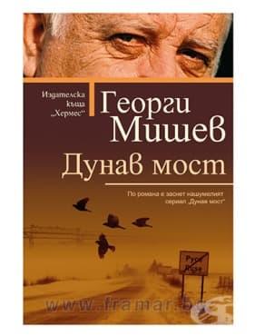 Изображение към продукта ДУНАВ МОСТ - ГЕОРГИ МИШЕВ - ХЕРМЕС
