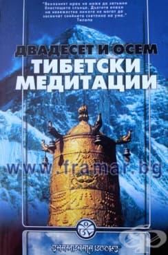 Изображение към продукта ДВАДЕСЕТ И ОСЕМ ТИБЕТСКИ МЕДИТАЦИИ