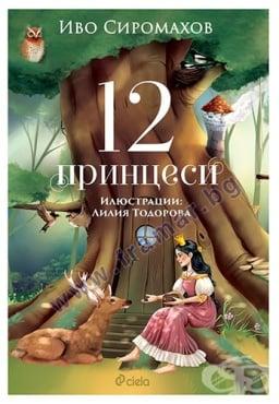 Изображение към продукта ДВАНАДЕСЕТ ПРИНЦЕСИ - ИВО СИРОМАХОВ - СИЕЛА