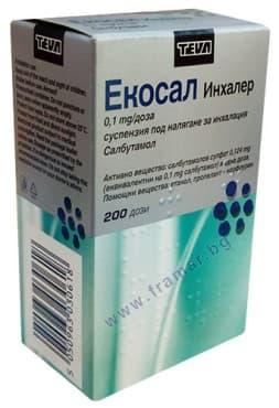 Изображение към продукта ЕКОЗАЛ инхалер 0.1 мг / доза 200 дози