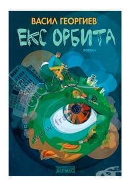 Изображение към продукта ЕКС ОРБИТА - ВАСИЛ ГЕОРГИЕВ - ХЕРМЕС