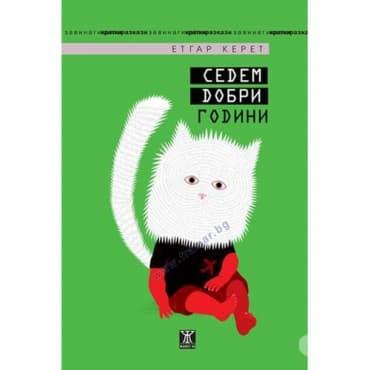 СЕДЕМ ДОБРИ ГОДИНИ - ЕТГАР КЕРЕТ - изображение