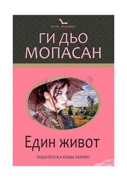 Изображение към продукта ЕДИН ЖИВОТ /КЛУБ КЛАСИКА/ - ГИ ДЬО МОПАСАН - ХЕРМЕС