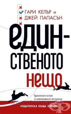 Изображение към продукта ЕДИНСТВЕНОТО НЕЩО - ГАРИ КЕЛЪР, ДЖЕЙ ПАПАСЪН - ХЕРМЕС