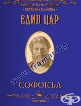 Изображение към продукта ЕДИП ЦАР - СВЕТОВНА КЛАСИКА - СОФОКЪЛ - СКОРПИО