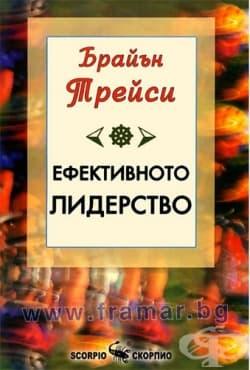 Изображение към продукта ЕФЕКТИВНОТО ЛИДЕРСТВО - БРАЯН ТРЕЙСИ - СКОРПИО