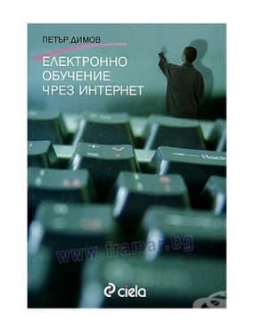 ЕЛЕКТРОННО ОБУЧЕНИЕ ЧРЕЗ ИНТЕРНЕТ - ПЕТЪР ДИМОВ - СИЕЛА