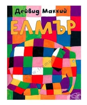 Изображение към продукта ЕЛМЪР - ДЕЙВИД МАККИЙ - ЖАНЕТ 45