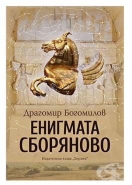 Изображение към продукта ЕНИГМАТА СБОРЯНОВО - ДРАГОМИР БОГОМИЛОВ - ХЕРМЕС