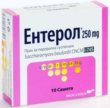Изображение към продукта ЕНТЕРОЛ прах 250 мг * 10