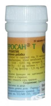 Изображение към продукта ЕНТЕРОСАН Т табл. 360 мг. * 20