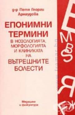 Изображение към продукта ЕПОНИМНИ ТЕРМИНИ В НОЗОЛИЯТА, МОРФОЛОГИЯТА И КЛИНИКАТА НА ВЪТРЕШНИТЕ БОЛЕСТИ - В. АРНАУДОВА - МЕДИЦИНА И ФИЗКУЛТУРА