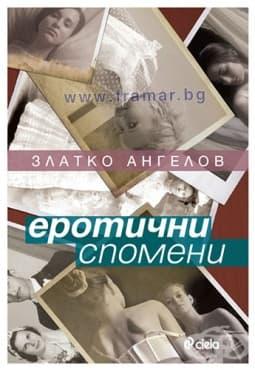 Изображение към продукта ЕРОТИЧНИ СПОМЕНИ - ЗЛАТКО АНГЕЛОВ - СИЕЛА
