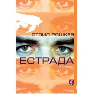 ЕСТРАДА. СТИХОТВОРЕНИЯ - СТОИЛ РОШКЕВ - изображение
