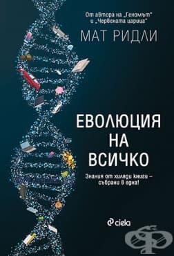 ЕВОЛЮЦИЯ НА ВСИЧКО - МАТ РИДЛИ - СИЕЛА  - изображение