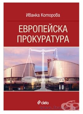 ЕВРОПЕЙСКА ПРОКУРАТУРА - ИВАНКА КОТОРОВА - СИЕЛА - изображение