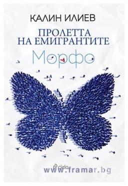 Изображение към продукта ПРОЛЕТТА НА ЕМИГРАНТИТЕ. МОРФО - КАЛИН ИЛИЕВ - СИЕЛА