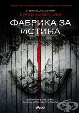 Изображение към продукта ФАБРИКА ЗА ИСТИНА - КОУДИ МАКФЕЙДЪН - СИЕЛА