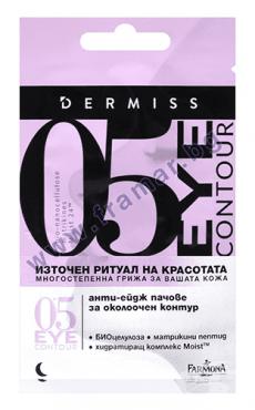 ФАРМОНА ДЕРМИС 05 АНТИ-ЕЙДЖ ПАЧОВЕ ЗА ОКОЛООЧЕН КОНТУР * 2 - изображение