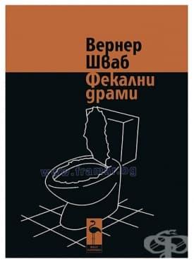 Изображение към продукта ФЕКАЛНИ ДРАМИ - ВЕРНЕР ШВАБ - БЛЯК ФЛАМИНГО