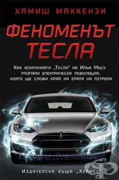 Изображение към продукта ФЕНОМЕНЪТ ТЕСЛА - ХАМИШ МАККЕНЗИ - ХЕРМЕС